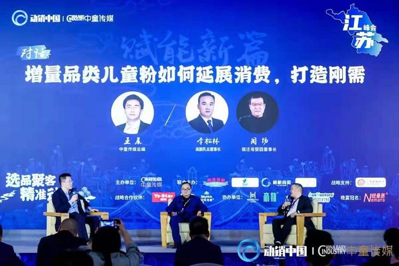 title='动销中国婴童产业江苏峰会:将儿童奶粉作为刚需来打造'